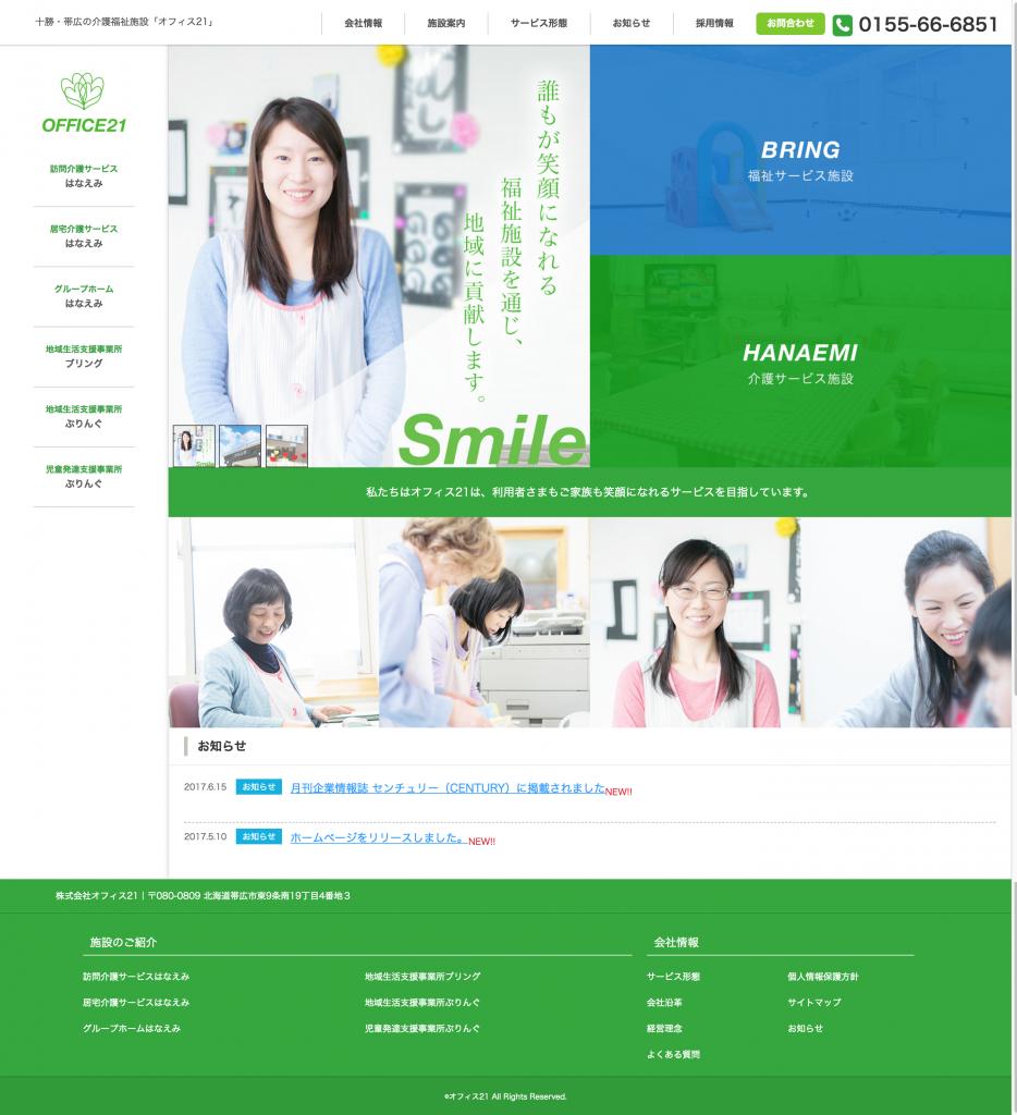 株式会社オフィス21ホームページ
