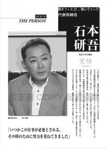 月刊企業情報誌 センチュリー掲載記事